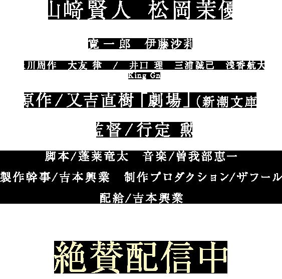 又吉 映画 劇場